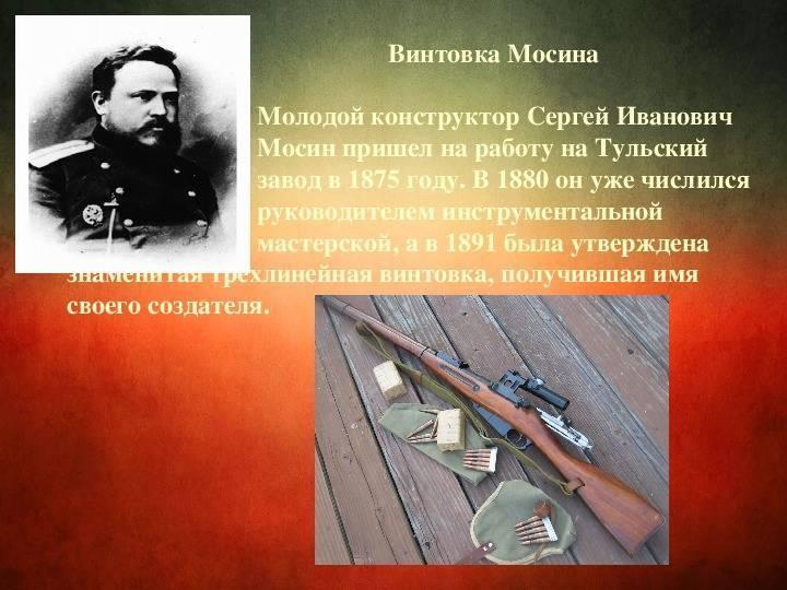 Мосин сергей иванович биография кратко, фото