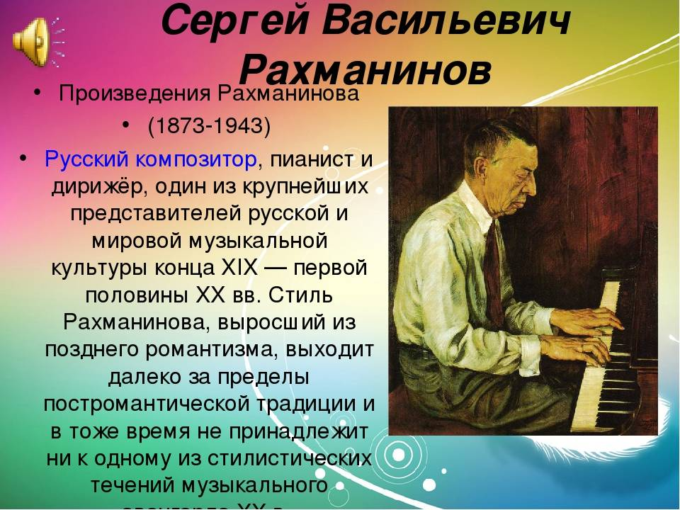 Великие русские композиторы   список