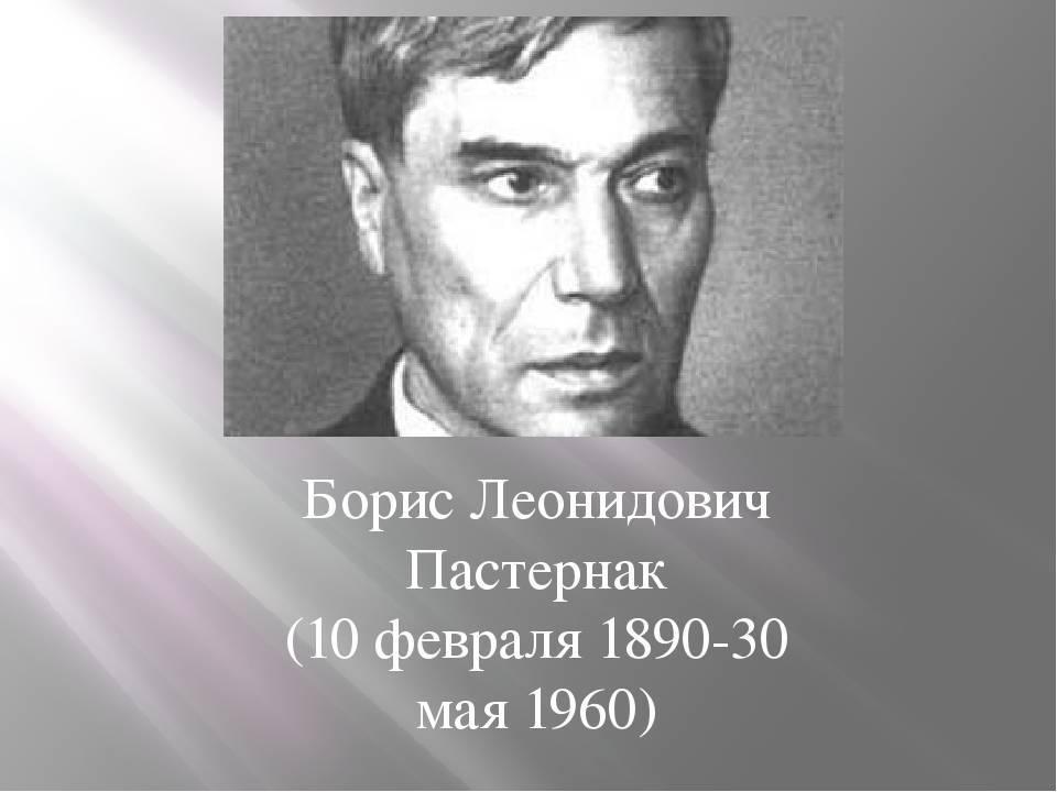 Борис леонидович пастернак хронологическая таблица. борис пастернак, краткая биография