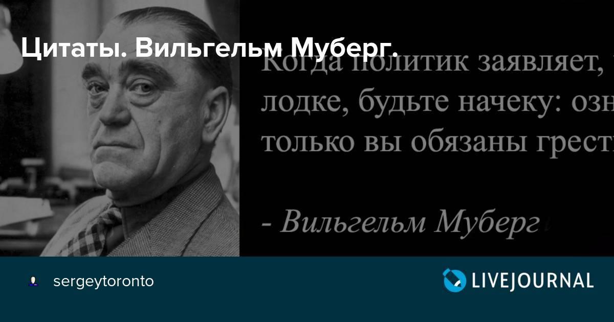 Муберг, вильгельм википедия