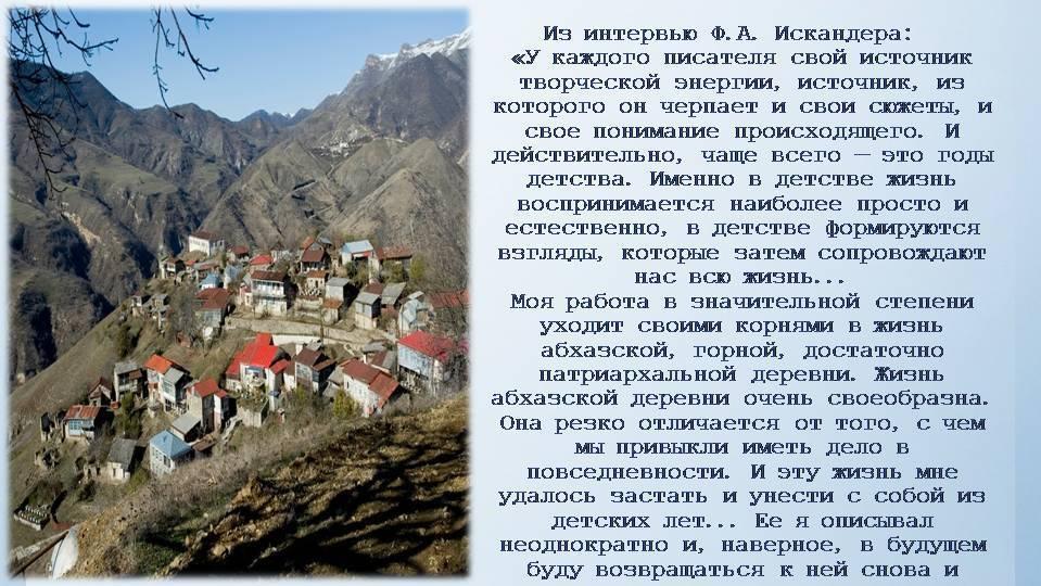 Искандер, фазиль абдулович — википедия
