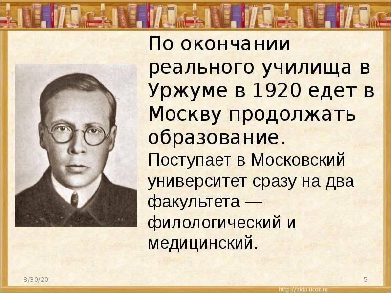 Краткая биография заболоцкого (жизнь и творчество)