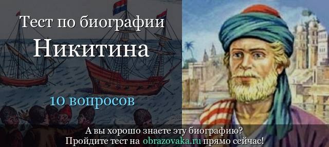 Биография афанасия никитина - биография