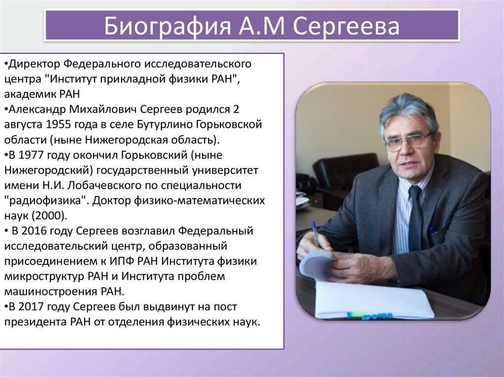Биография Сергея Сергеева