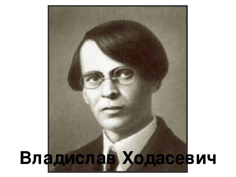 Русский поэт владислав ходасевич: биография и творчество
