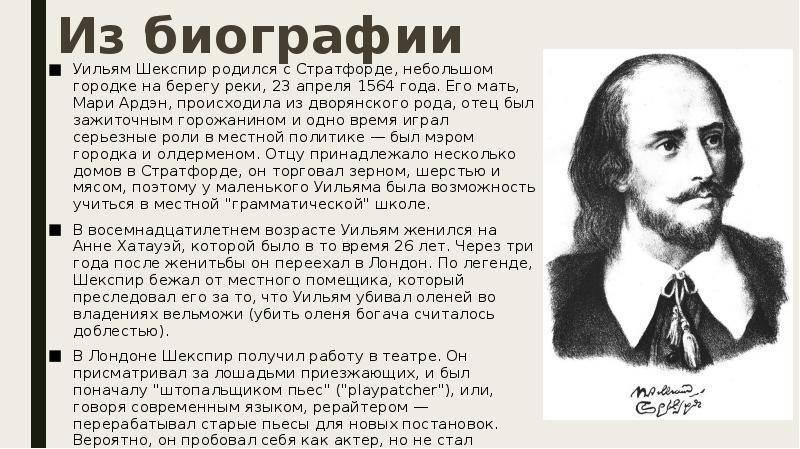 Краткая биография уильяма шекспира   литрекон