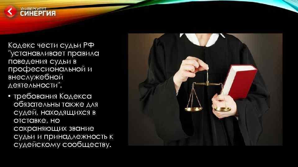 Профессия судья: подробное описание, плюсы и минусы, особенности работы