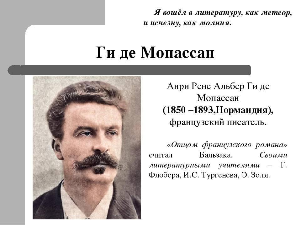 Ги де мопассан: краткая биография, творчество и личная жизнь