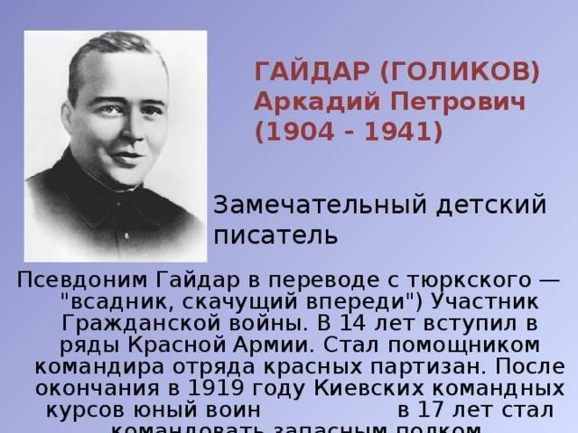 Аркадий петрович гайдар — викитека