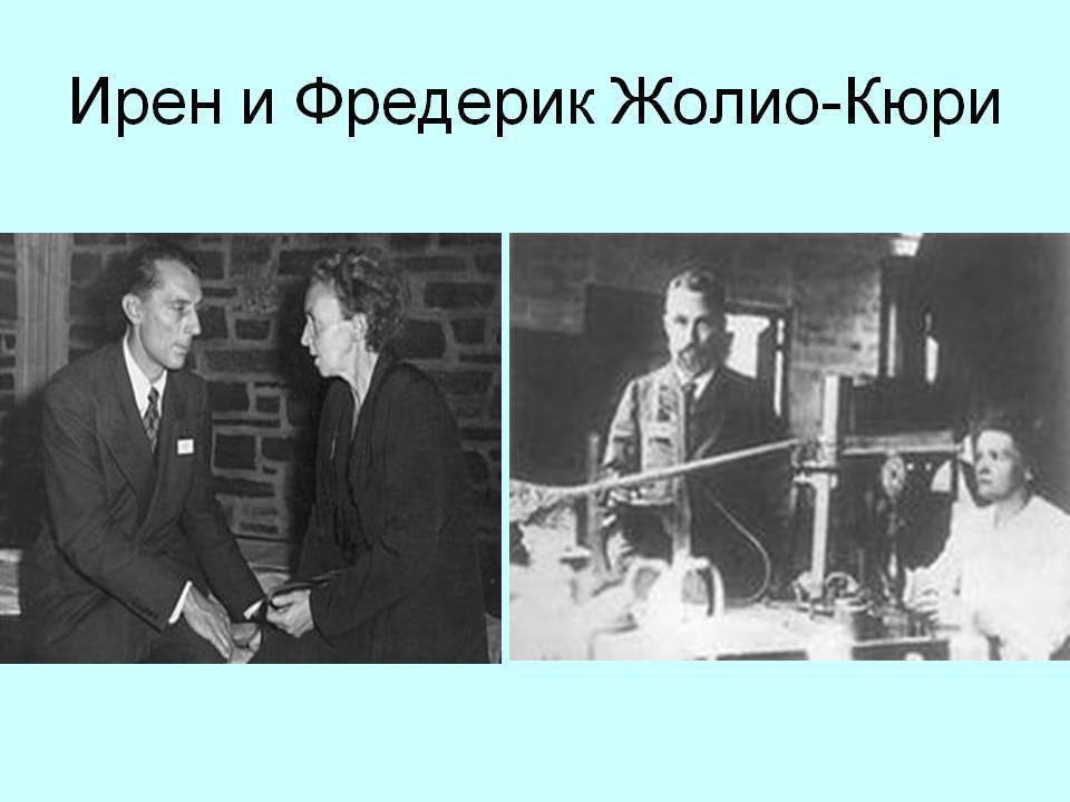 Жолио-кюри, фредерик — википедия