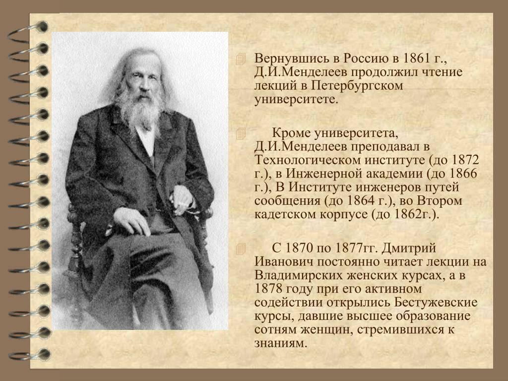 Дмитрий иванович менделеев: биография, открытия