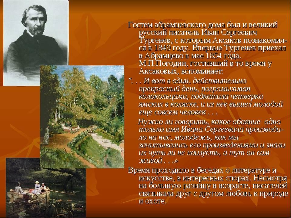 Аксаков, иван сергеевич - вики