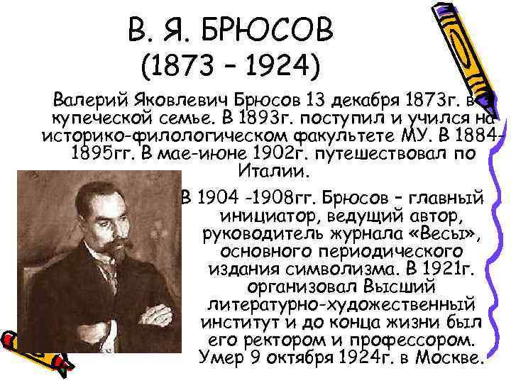 Краткая биография брюсова валерия яковлевича поэта