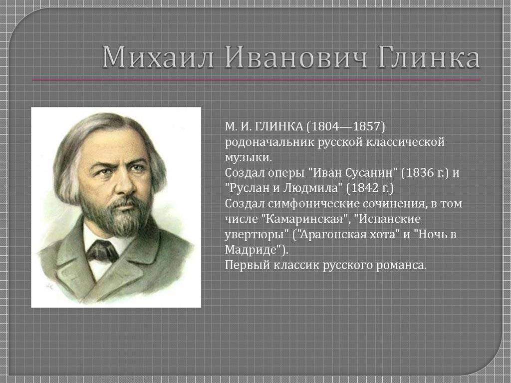 Краткое содержание биографии композитора михаила ивановича глинки   tvercult.ru