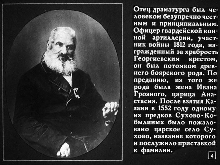 Сухово-кобылин, александр васильевич — википедия