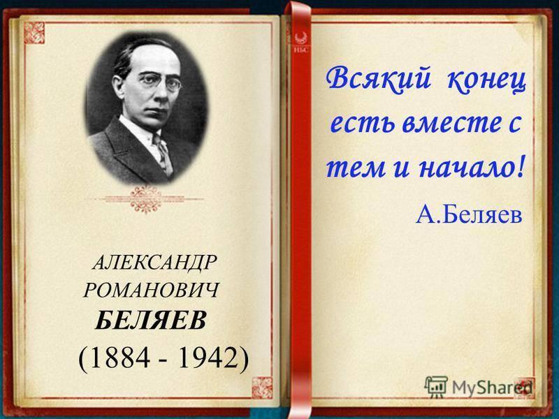 Александр беляев – биография, фото, личная жизнь, книги