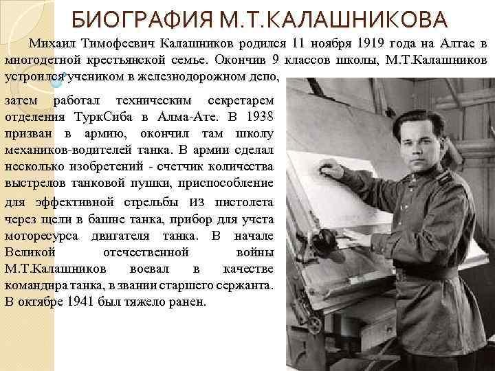 Михаил калашников: гений-самоучка или плагиатор?. ридус