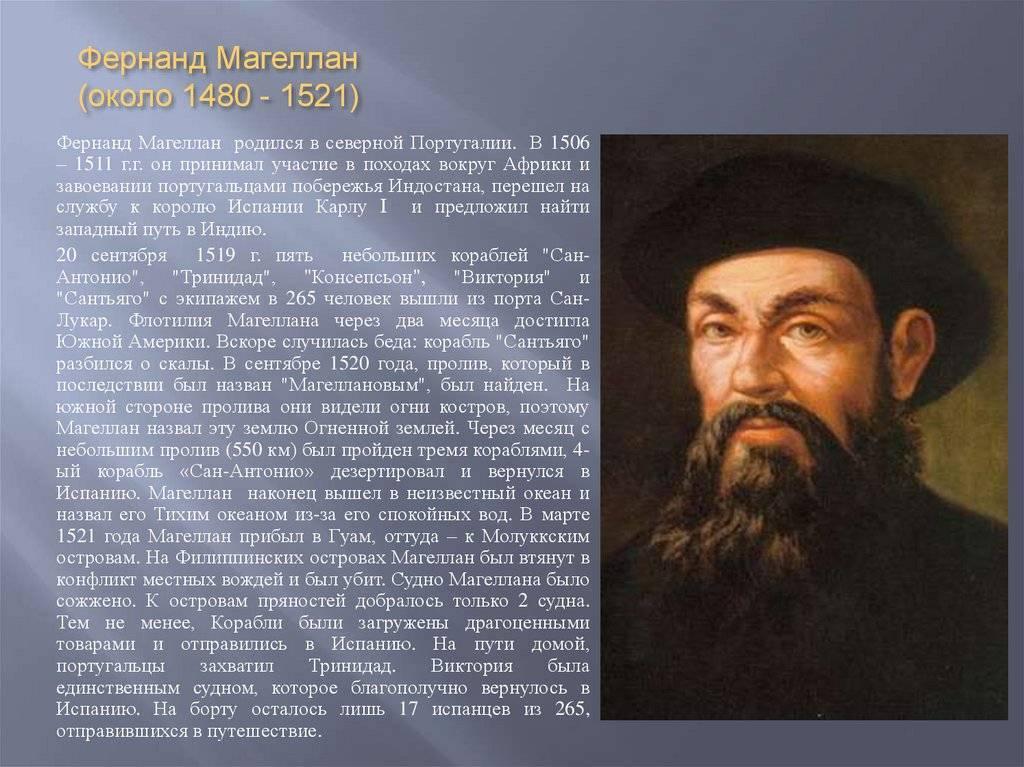 Фернан магеллан – что открыл в первом кругосветном путешествии? (география, 5 класс)