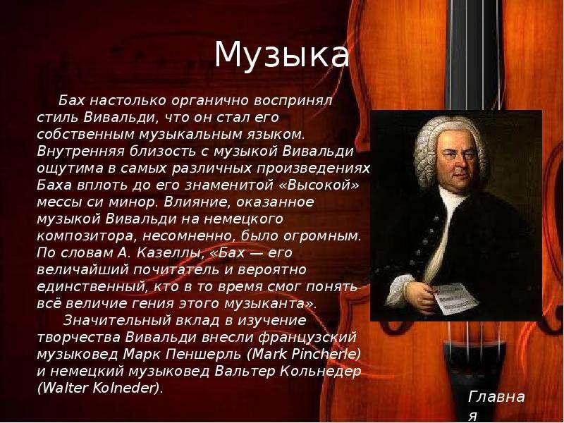 Краткая биография антонио вивальди – великого композитора эпохи барокко