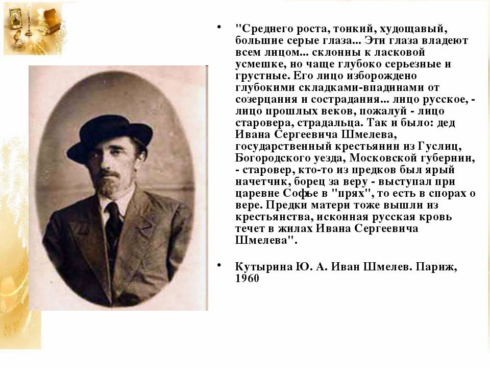 Краткая биография ивана шмелева
