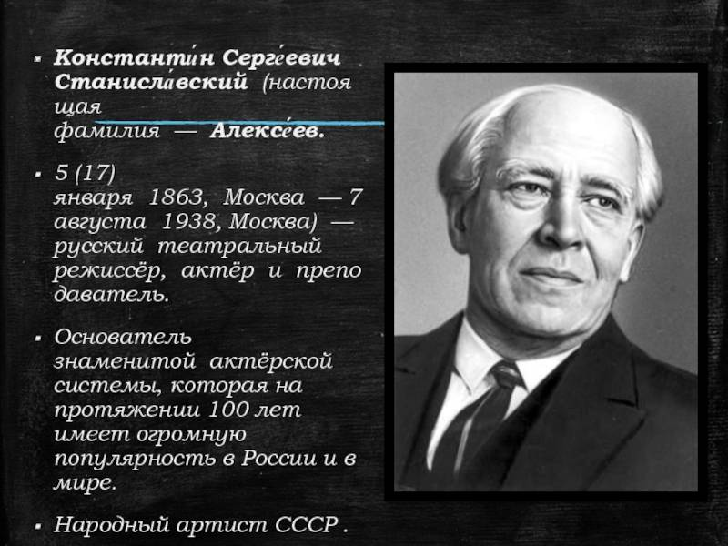 Константин станиславский: биография, личная жизнь и деятельность - nacion.ru