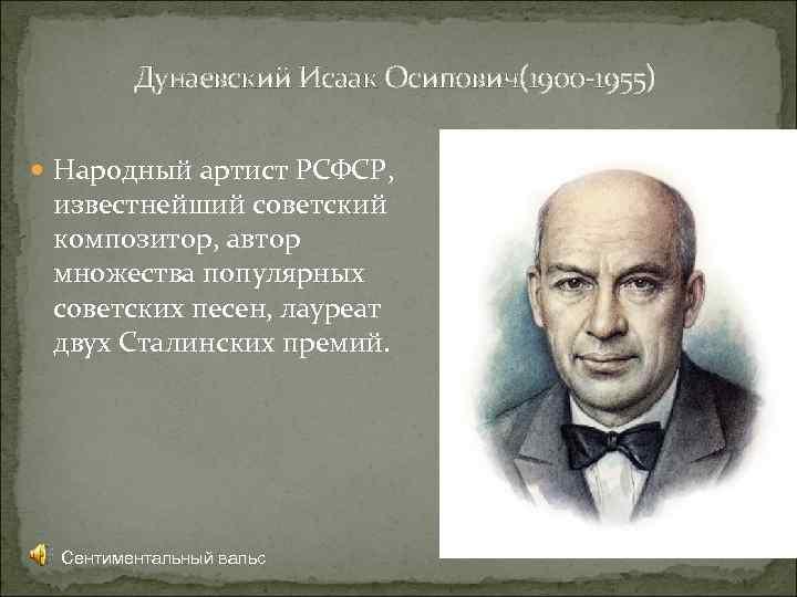 Биография исаака осиповича дунаевского