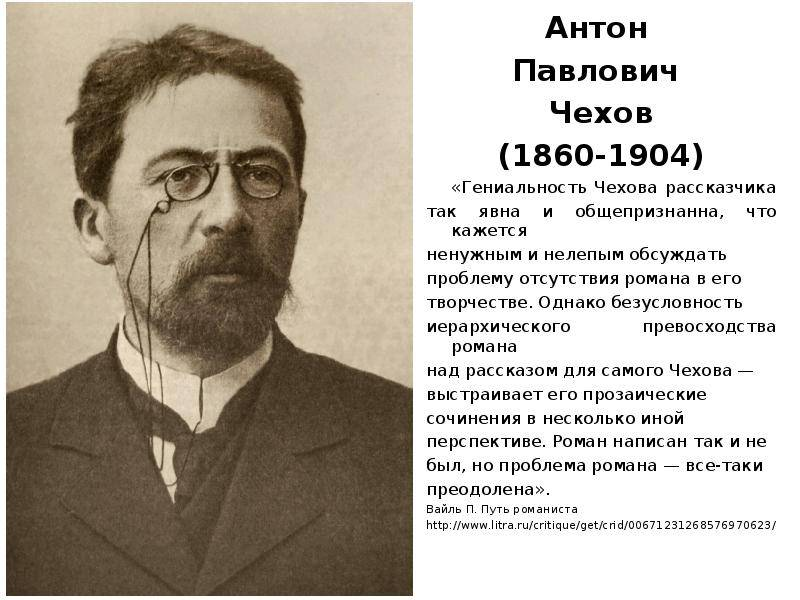 Антон павлович чехов: биография и творчество писателя