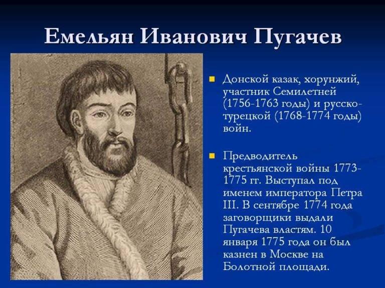 Пугачев емельян иванович краткая биография