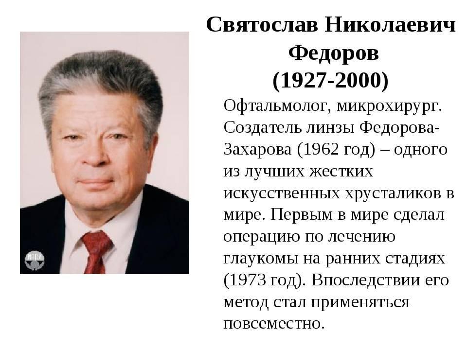 Фёдоров, святослав николаевич — википедия. что такое фёдоров, святослав николаевич