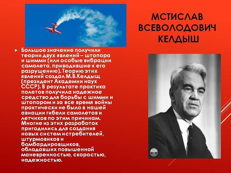 Мстислав келдыш биография кратко, фото