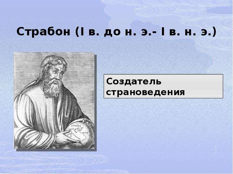 Страбон (географ) википедия