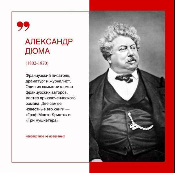Александр дюма-сын