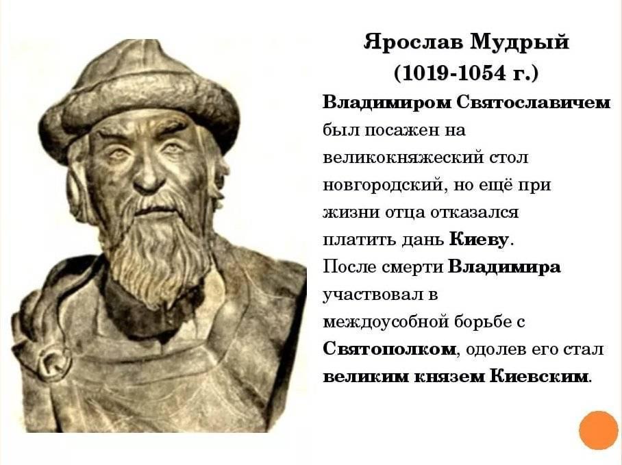 Князь ярослав мудрый. новгородский период княжения.