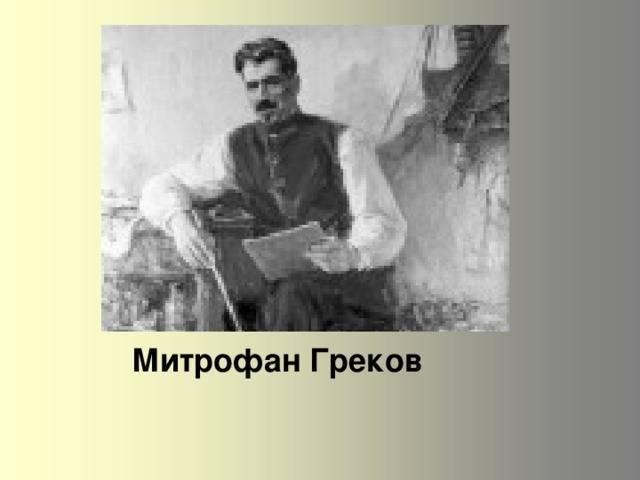 Греков, алексей фёдорович — вики