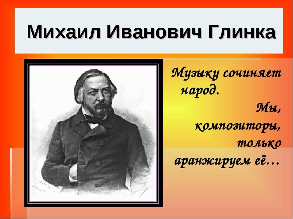 Топ-10 интересных фактов из жизни михаила ивановича глинки