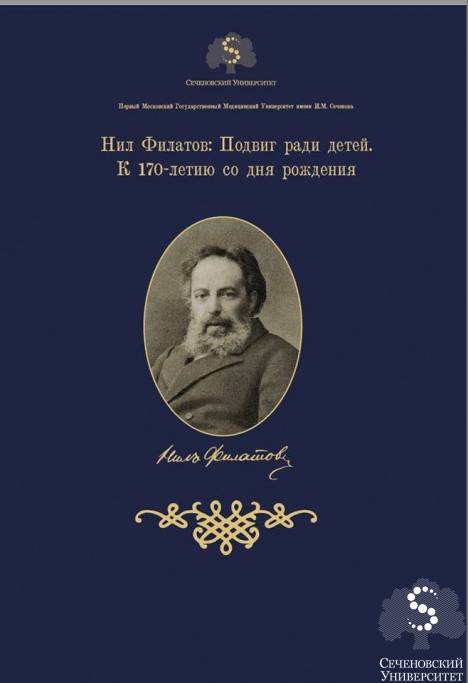Филатов, нил фёдорович - вики