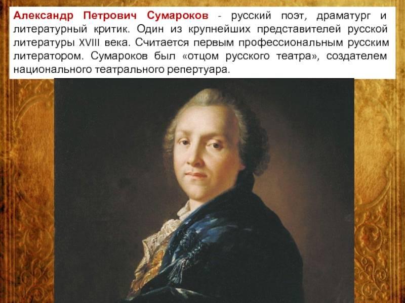 Александр петрович сумароков р. 1717 ум. 1 октябрь 1777