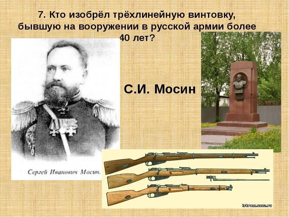 Сергей мосин — фото, биография, личная жизнь, причина смерти, винтовка, оружие - 24сми