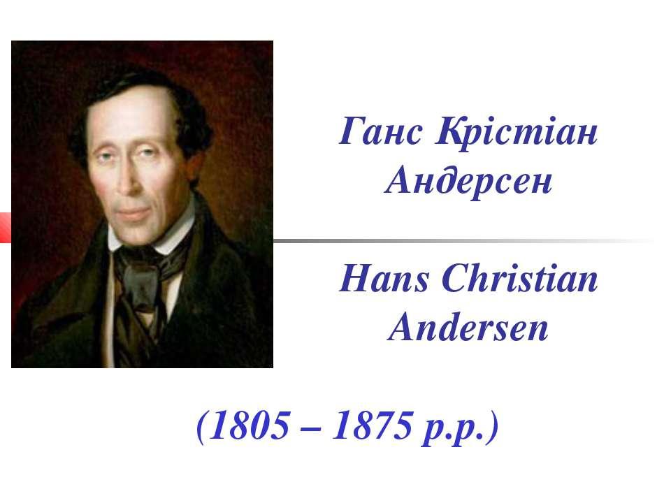 Андерсен, ханс кристиан