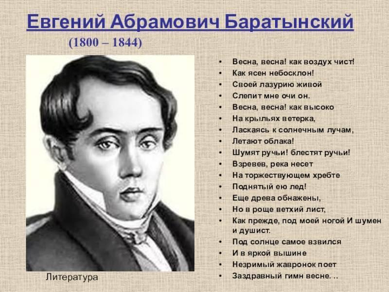 Евгений абрамович боратынский