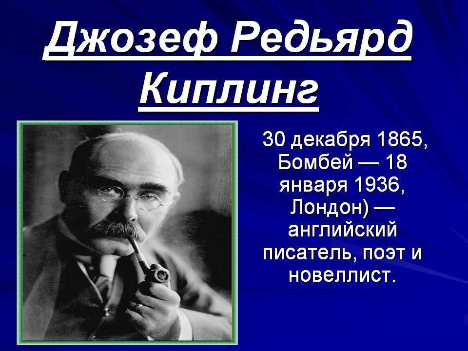 Киплинг, Джозеф Редьярд