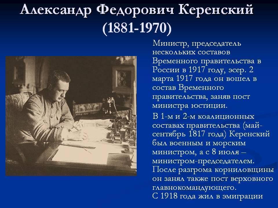 Александр керенский – «главноуговаривающий» революционной россии