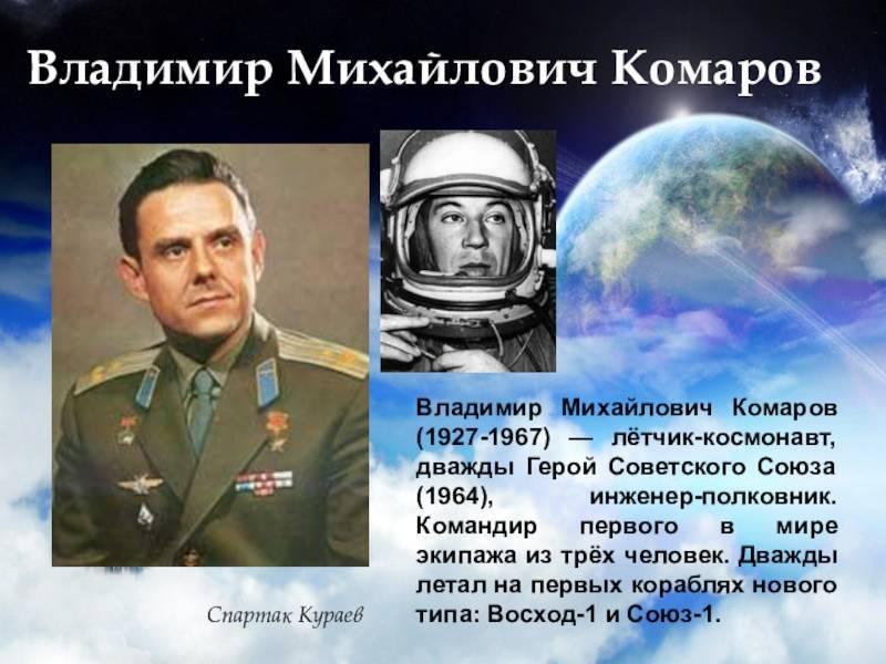 Комаров владимир михайлович википедия