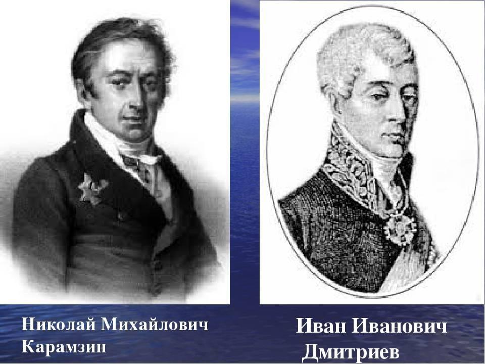 Иван дмитриев: поэт-баснописец и государственный деятель