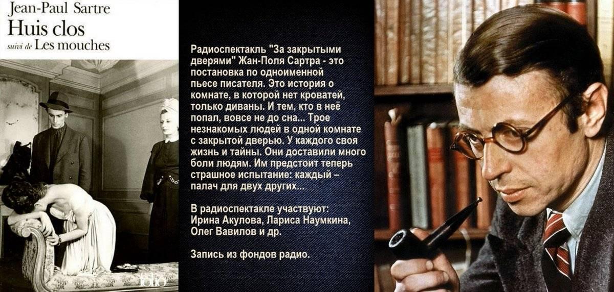 Жан-поль сартр — биография. факты. личная жизнь