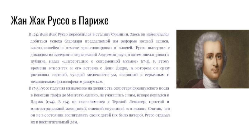 Жан-жак руссо. его жизнь и литературная деятельностьсергей николаевич южаков