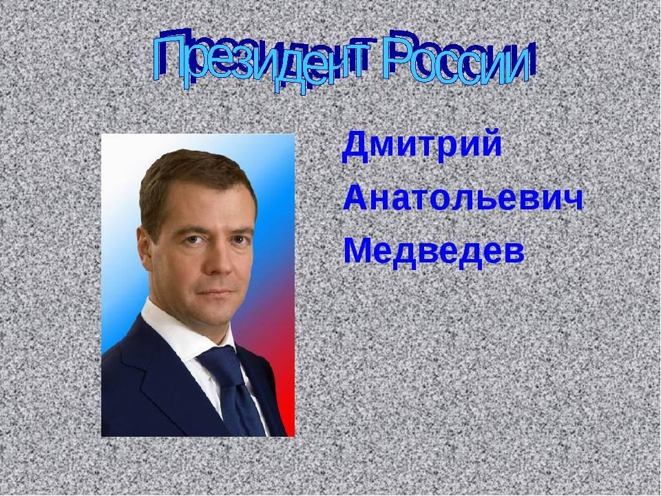 Кто родители дмитрия медведева: кем были мама и папа председателя правительства