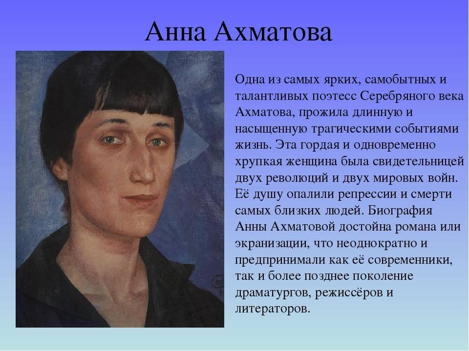 Анна ахматова - биография анны ахматовой: жизнь, семья, фото