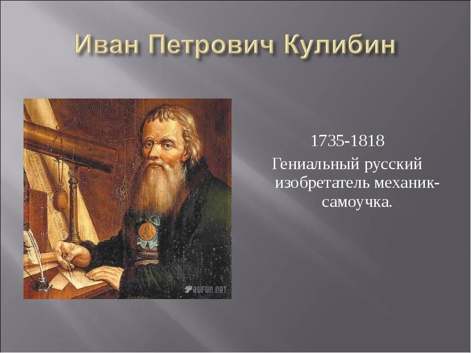 Биография Ивана Кулибина