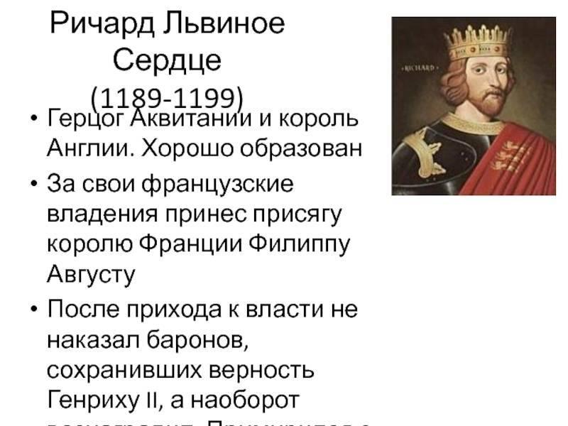 58.ричард i львиное сердце. 100 великих полководцев